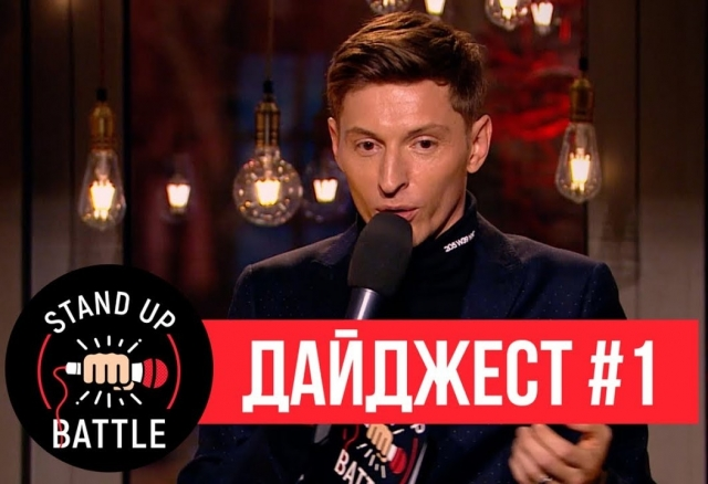 Stand Up Battle Павла Воли